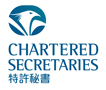 The Hong Kong Institute of Chartered Secretaries